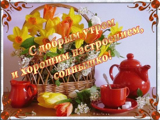 Открытки с добрым утром и хорошим настроением и анимацией (2)