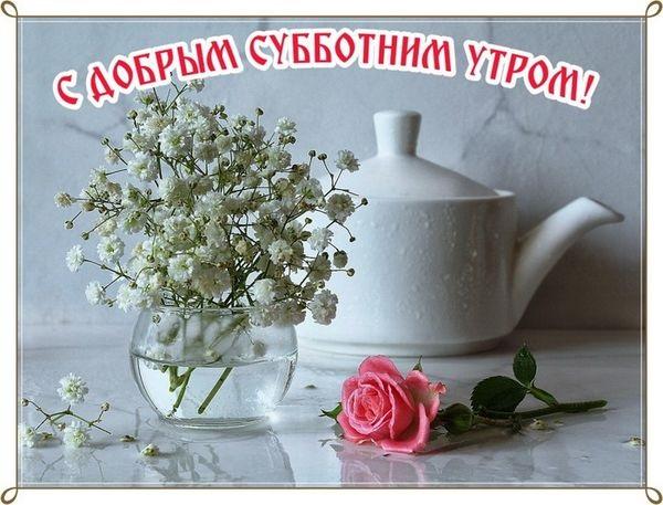 Открытки с субботним добрым утром (16)