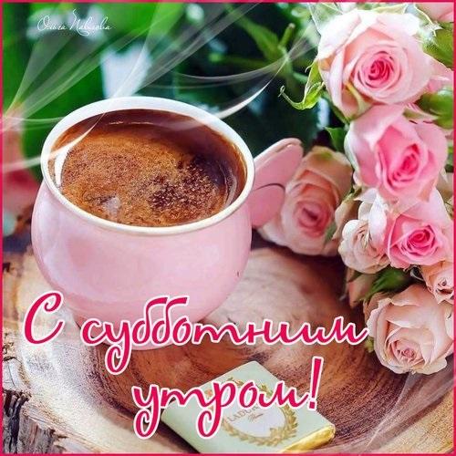 Открытки с субботним добрым утром (3)