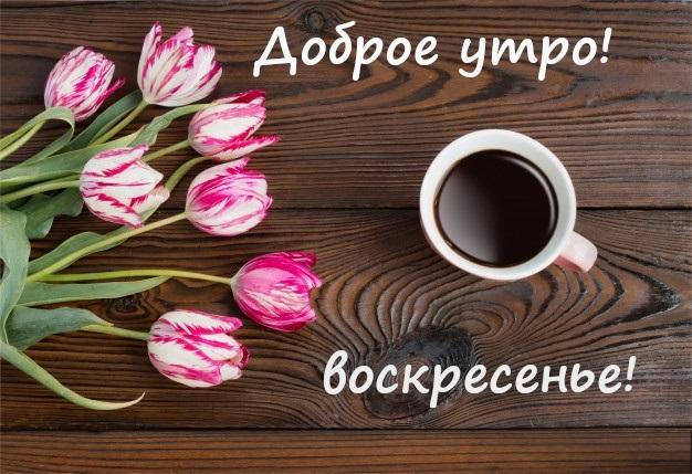 Пожелания с добрым утром в воскресенье (1)
