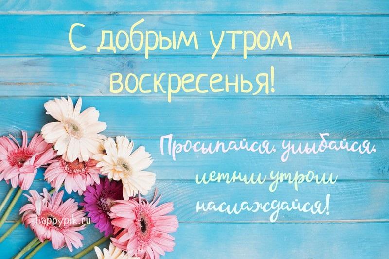 Пожелания с добрым утром в воскресенье (17)