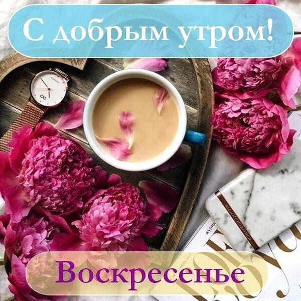 Пожелания с добрым утром в воскресенье (2)