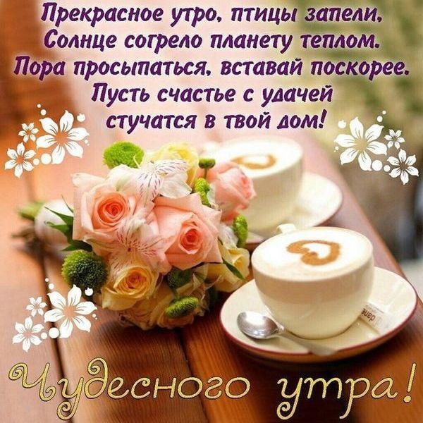 Пожелания с добрым утром в воскресенье (21)