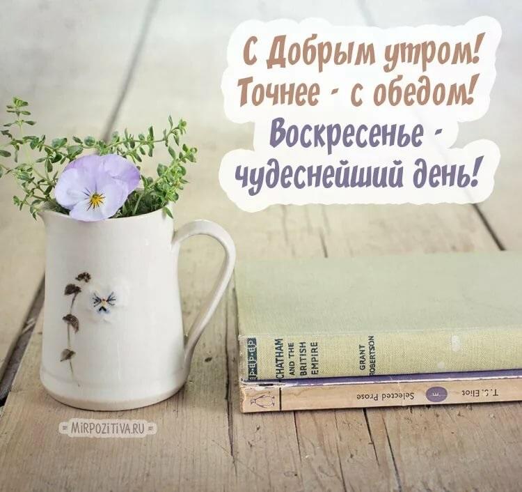 Пожелания с добрым утром в воскресенье (5)
