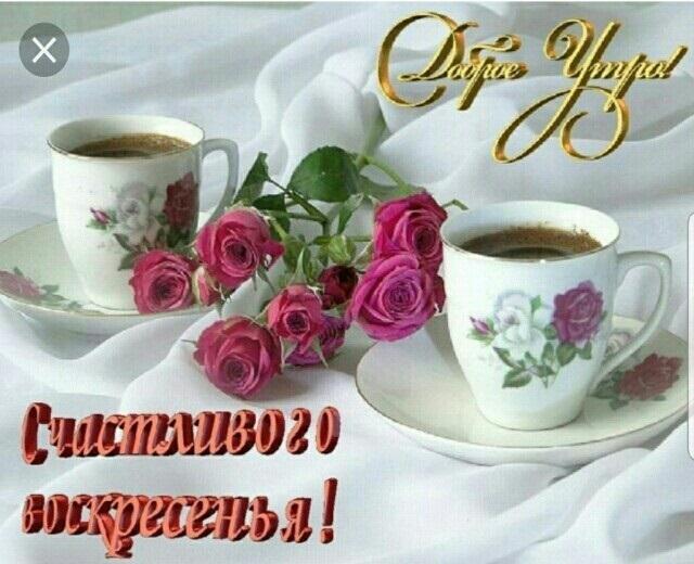 Пожелания с добрым утром в воскресенье (6)