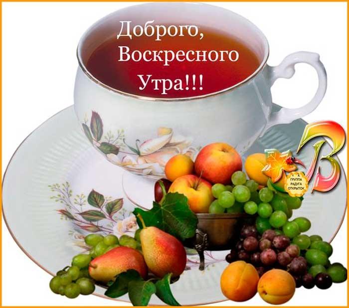 Пожелания с добрым утром в воскресенье (9)