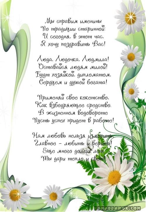 Поздравление с днем имени Людмилы (1)