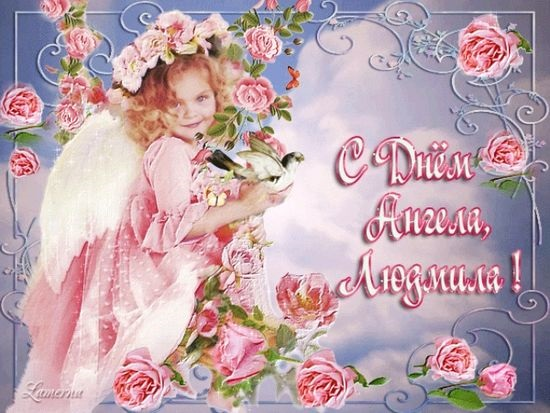 Поздравление с днем имени Людмилы (13)