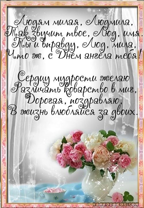 Поздравление с днем имени Людмилы (20)