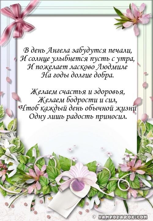 Поздравление с днем имени Людмилы (22)