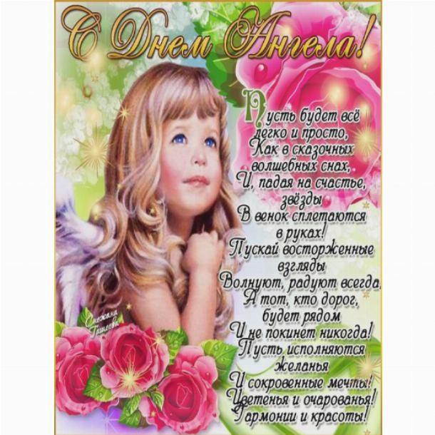 Поздравление с днем имени Людмилы (4)