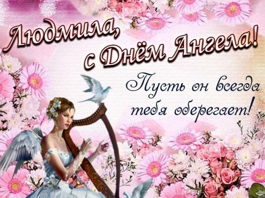 Поздравление с днем имени Людмилы (6)