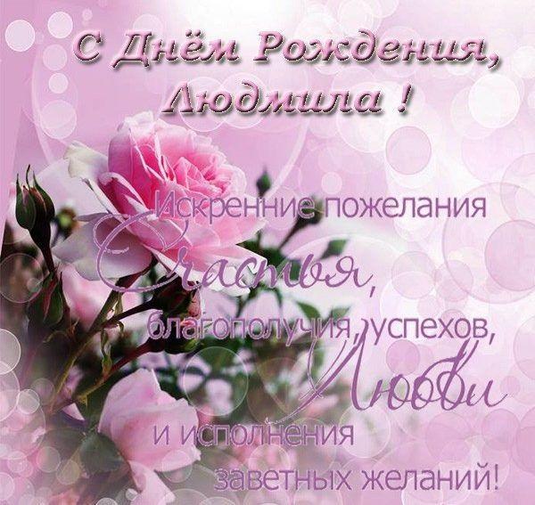 Поздравление с днем имени Людмилы (7)