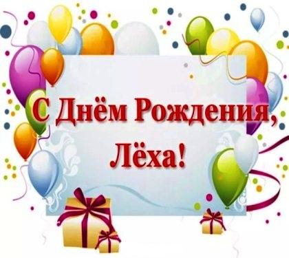Поздравления с днем рождения Лехе (20)