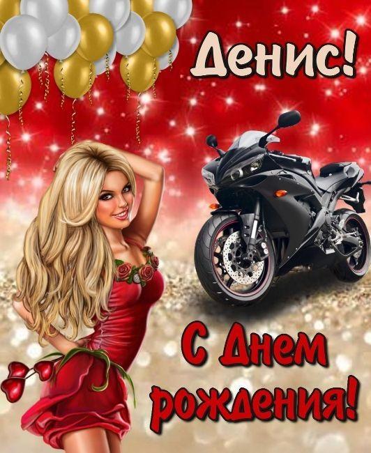 Поздравления с днем рождения Лехе (3)