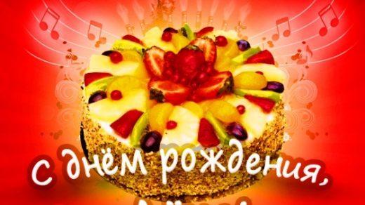 Поздравления с днем рождения Лехе (6)
