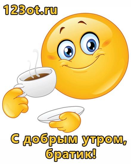 Прикольные смайлики с добрым утром (9)