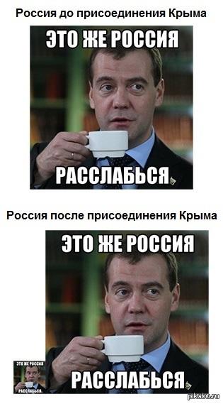 Расслабься это Россия Медведев картинки (1)