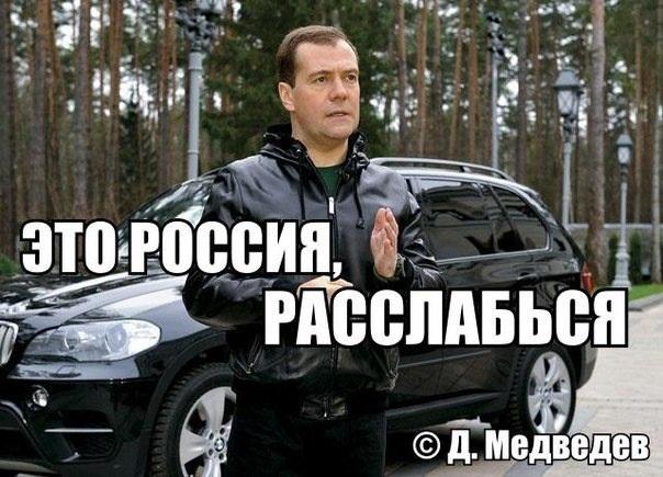 Расслабься это Россия Медведев картинки (3)