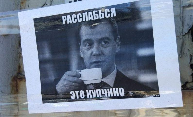 Расслабься это Россия Медведев картинки (6)