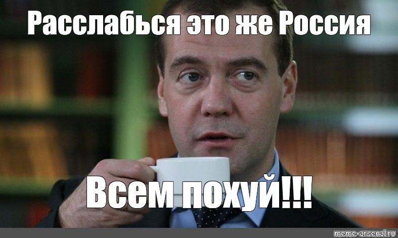 Расслабься это Россия Медведев картинки (7)