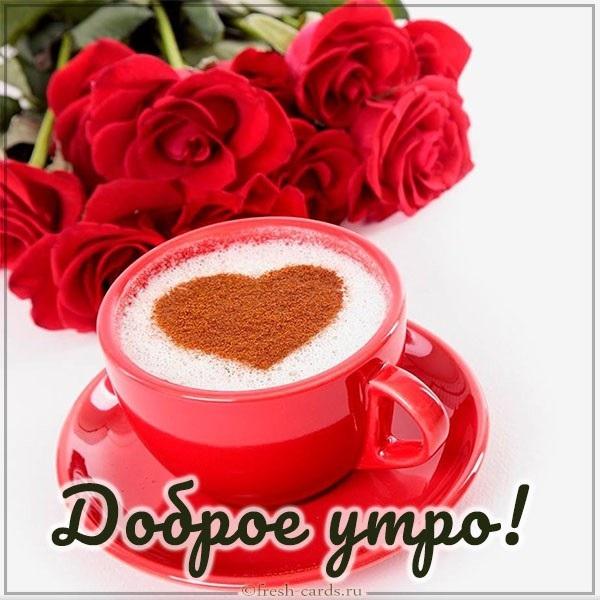 Романтика утро картинки (1)