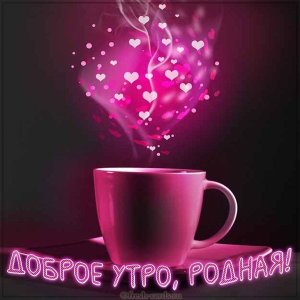 Романтика утро картинки (9)