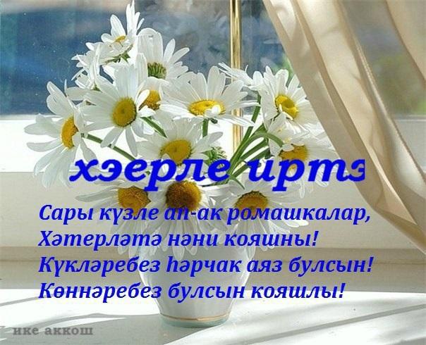 С добрым утром открытки на татарском (10)