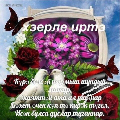 С добрым утром открытки на татарском (11)