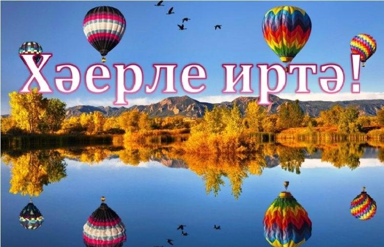 С добрым утром открытки на татарском (13)