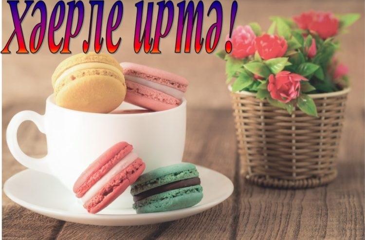 С добрым утром открытки на татарском (16)
