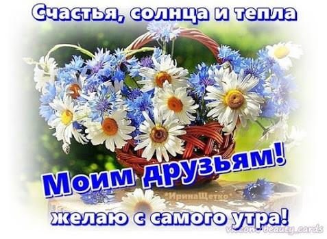 С добрым утром открытки на татарском (17)