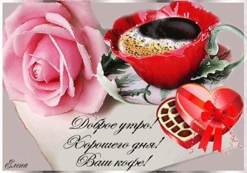 С добрым утром открытки на татарском (18)