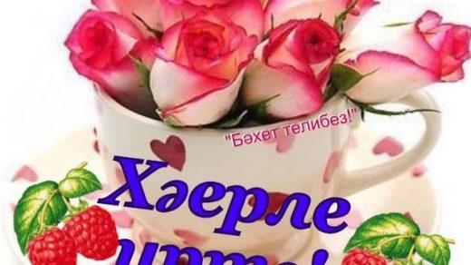 С добрым утром открытки на татарском (2)