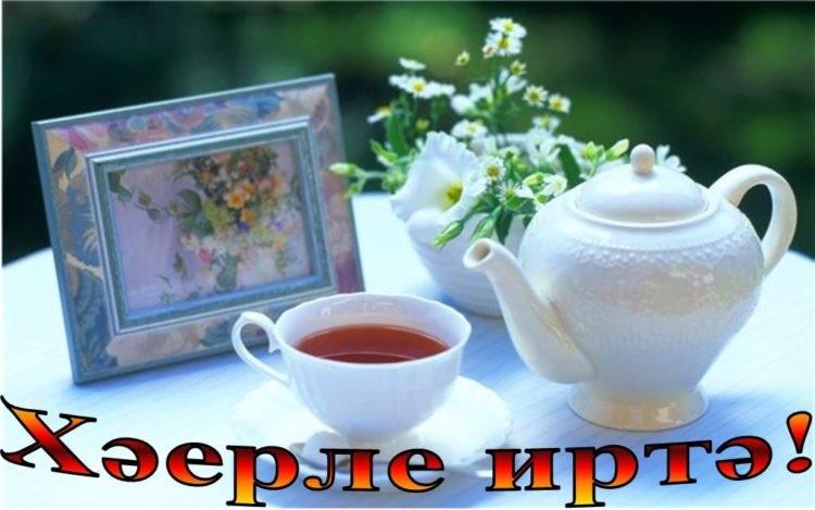 С добрым утром открытки на татарском (3)