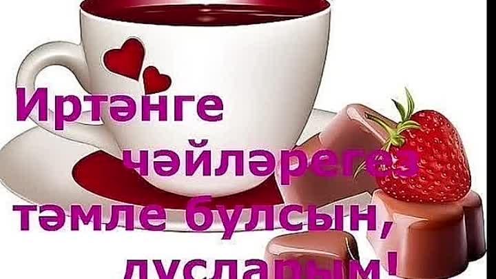 С добрым утром открытки на татарском (4)