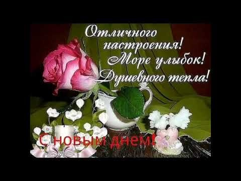 С добрым утром открытки на татарском (6)