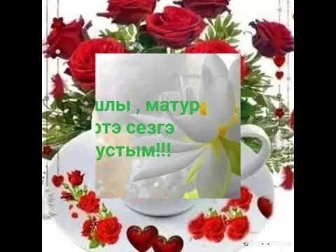 С добрым утром открытки на татарском (7)