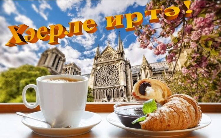 С добрым утром открытки на татарском (8)