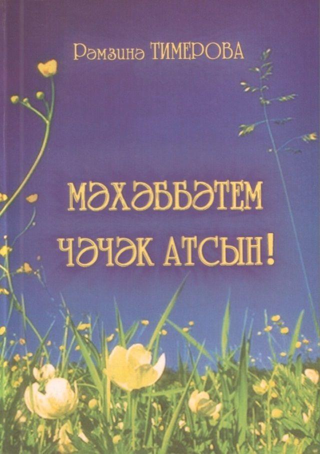 С добрым утром открытки на татарском (9)