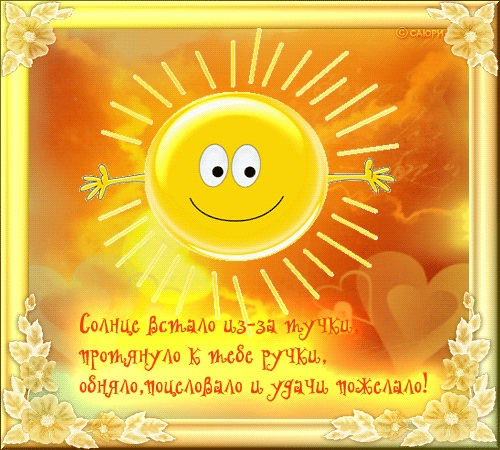 Фото доброе утро солнышко (9)