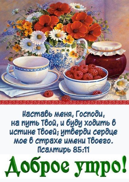 Христианское доброе утро открытки (14)