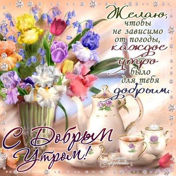 Христианское доброе утро открытки (8)