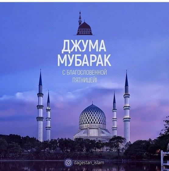 Джума Мубарак картинки со смыслом (1)