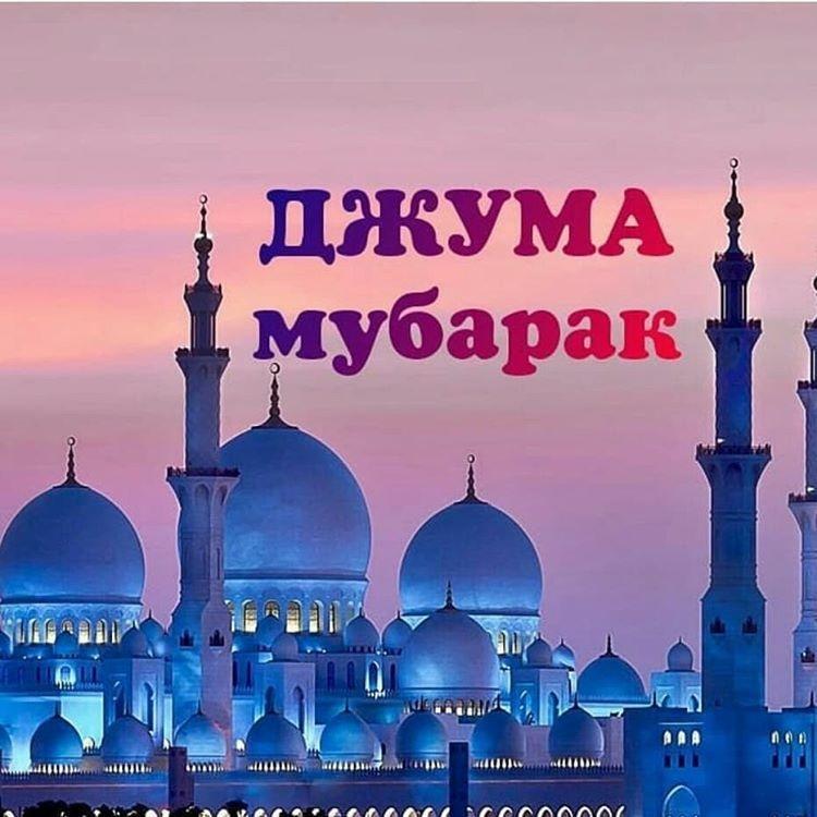 Джума Мубарак картинки со смыслом (13)