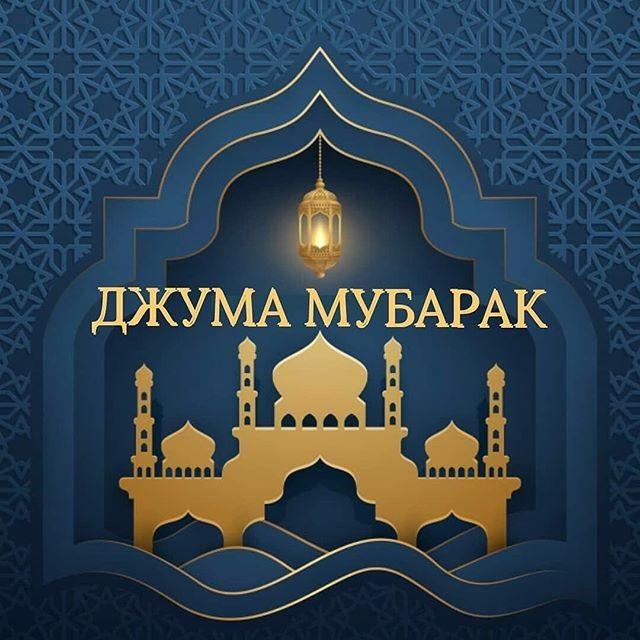 Джума Мубарак картинки со смыслом (14)