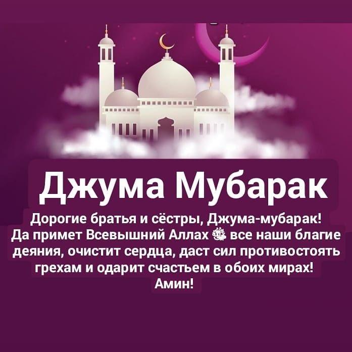Джума Мубарак картинки со смыслом (15)