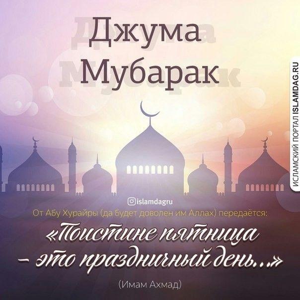 Джума Мубарак картинки со смыслом (17)