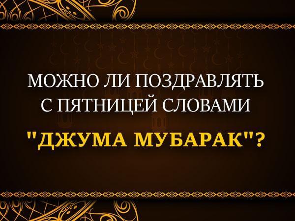 Джума Мубарак картинки со смыслом (18)