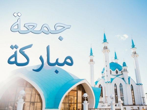Джума Мубарак картинки со смыслом (3)